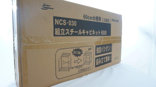 NCS030外箱イメージ