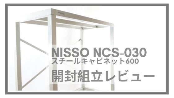 NCS030