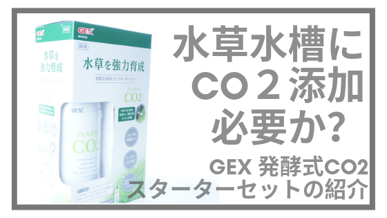 GEXCO2スターターセット